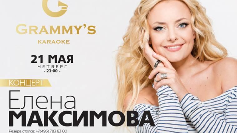 Елена Максимова в караоке-клубе «GRAMMY´S»!