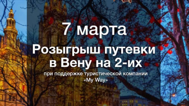 7 марта розыгрыш путевки на две персоны в ВЕНУ! 8 марта live — концерт Владимира Преснякова!