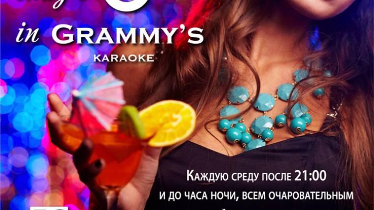 «Lady's in GRAMMY'S»