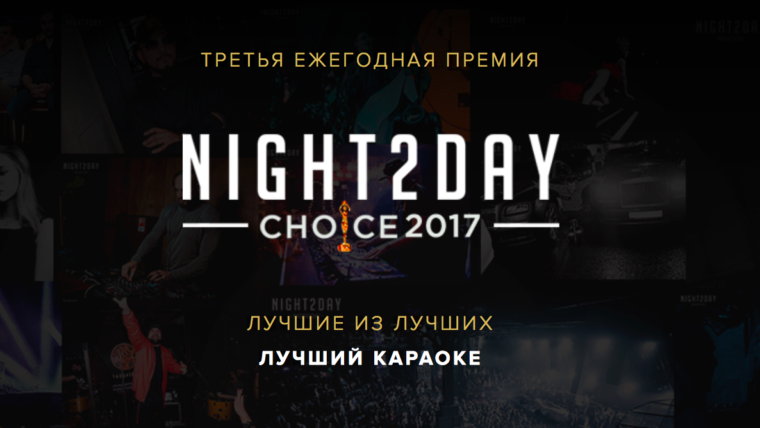 Премия Choice 2017